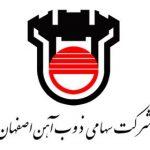 آگهی های استخدام شرکت ذوب آهن اصفهان