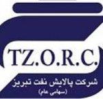 آگهی های استخدام شرکت پالایش نفت تبریز